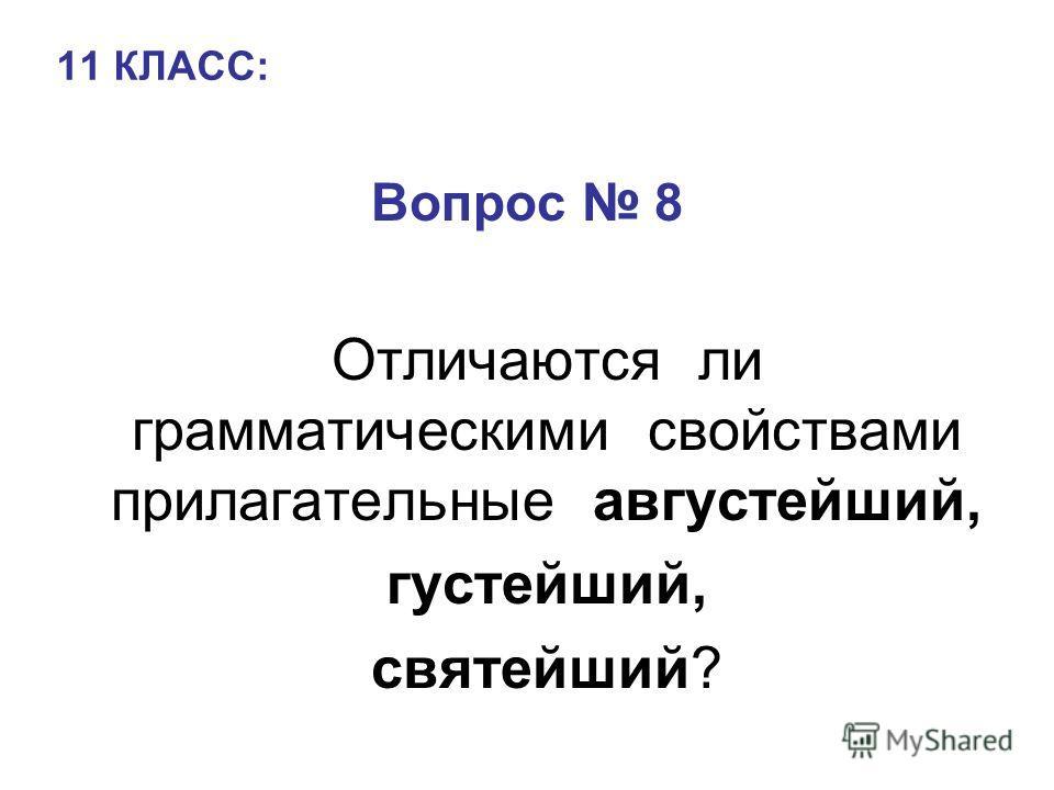 11 КЛАСС: Вопрос 8 Отличаются ли грамматическими свойствами прилагательные августейший, густейший, святейший?