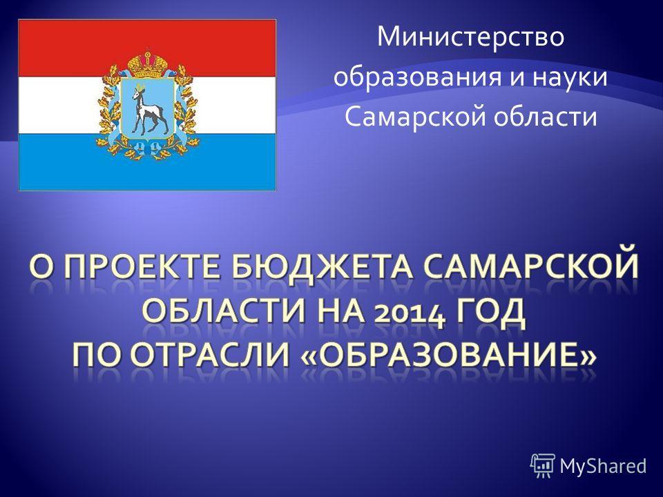 Министерство образования и науки Самарской области