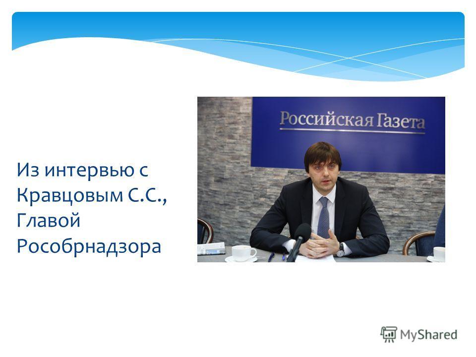 Из интервью с Кравцовым С.С., Главой Рособрнадзора