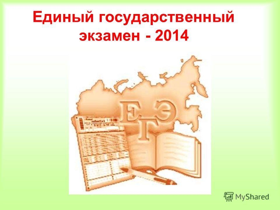 Единый государственный экзамен - 2014