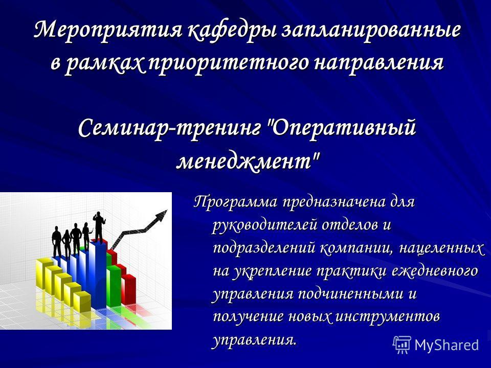 Мероприятия кафедры запланированные в рамках приоритетного направления Семинар-тренинг