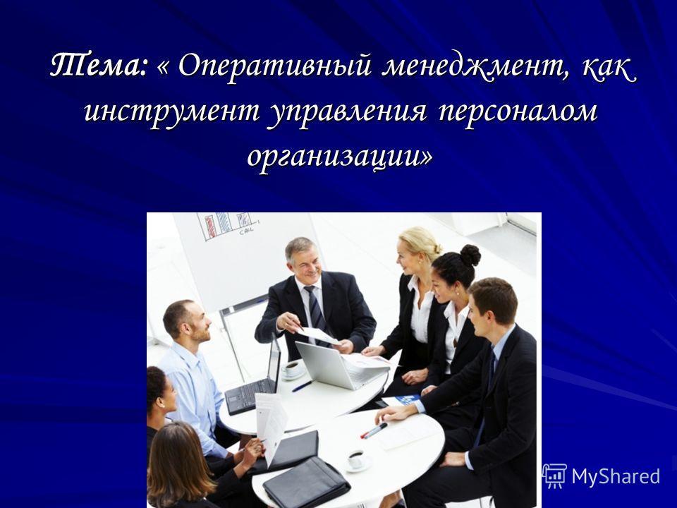 Тема: « Оперативный менеджмент, как инструмент управления персоналом организации»