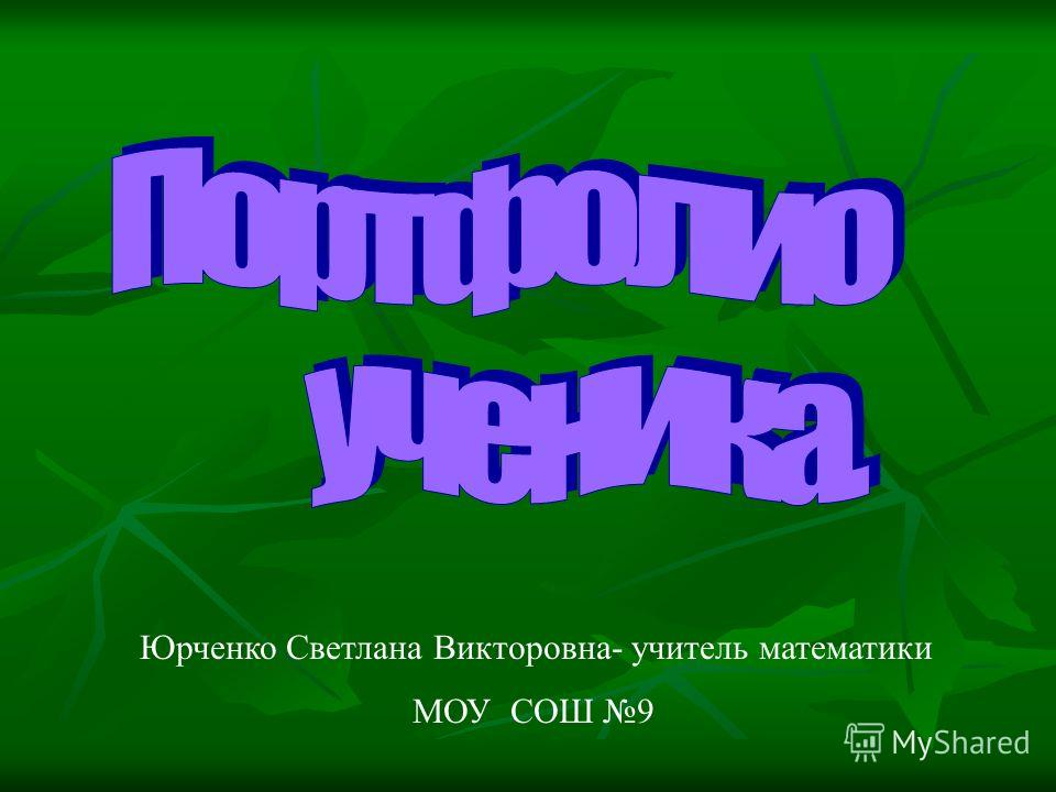 Юрченко Светлана Викторовна- учитель математики МОУ СОШ 9