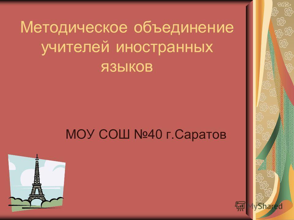 Методическое объединение учителей иностранных языков МОУ СОШ 40 г.Саратов