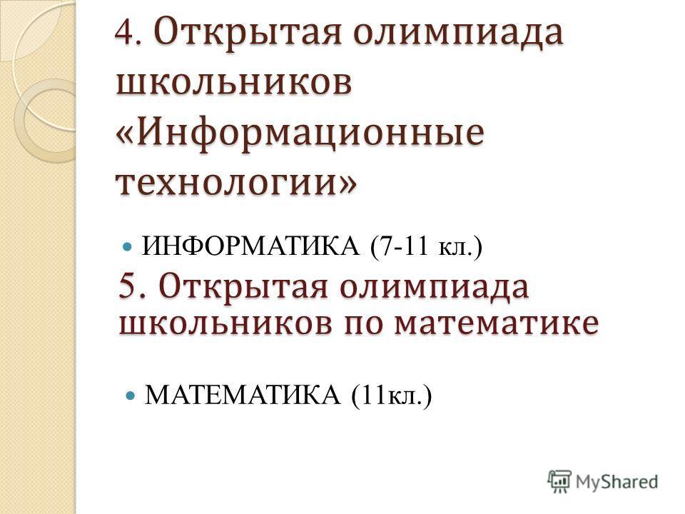ИНФОРМАТИКА (7-11 кл.) 4. Открытая олимпиада школьников «Информационные технологии» 5. Открытая олимпиада школьников по математике МАТЕМАТИКА (11кл.)