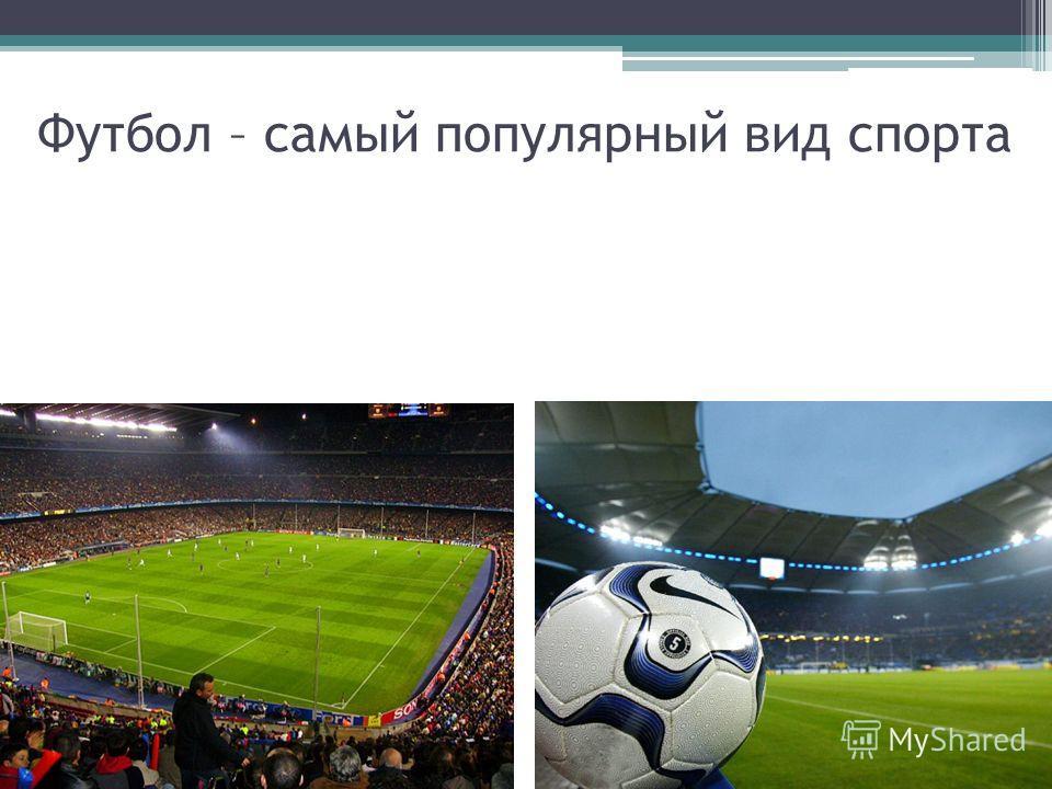 Футбол – самый популярный вид спорта