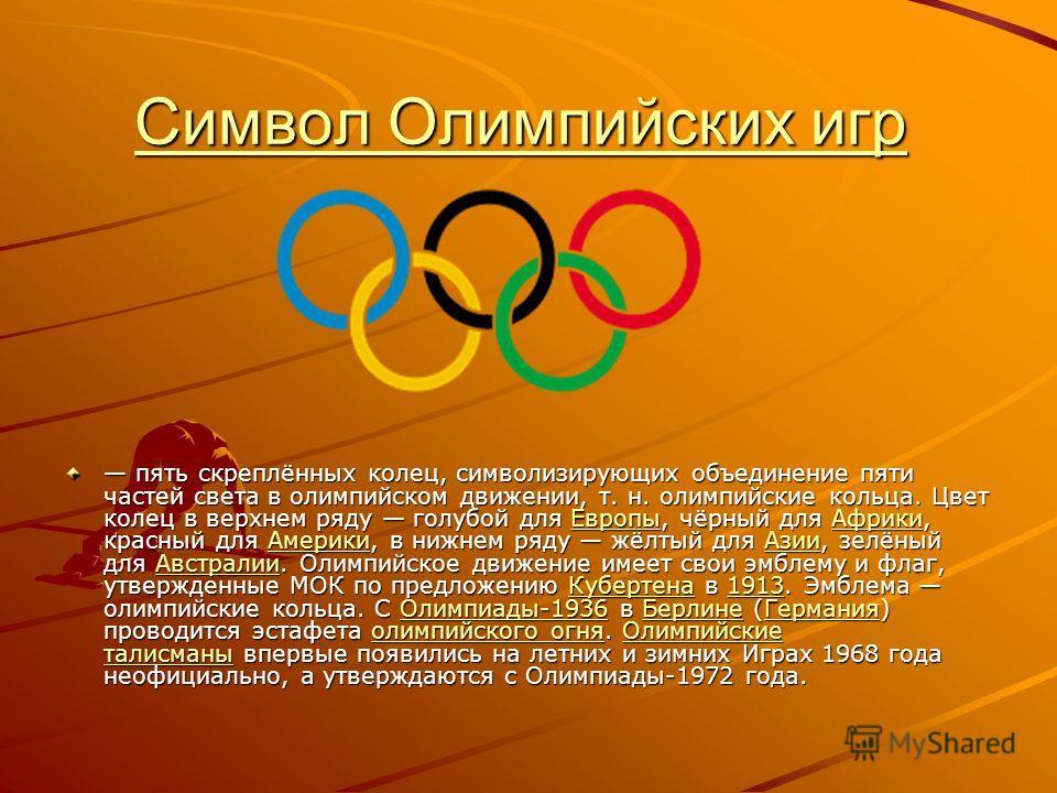 Символ Олимпийских игрСимвол Олимпийских игр Символ Олимпийских игр Символ Олимпийских игр пять скреплённых колец, символизирующих объединение пяти частей света в олимпийском движении, т. н. олимпийские кольца. Цвет колец в верхнем ряду голубой для Е