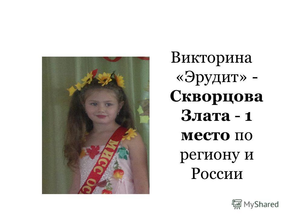 Викторина «Эрудит» - Скворцова Злата - 1 место по региону и России