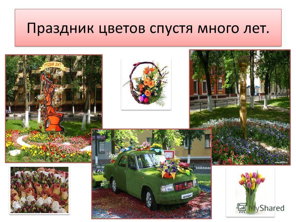 Праздник цветов спустя много лет.