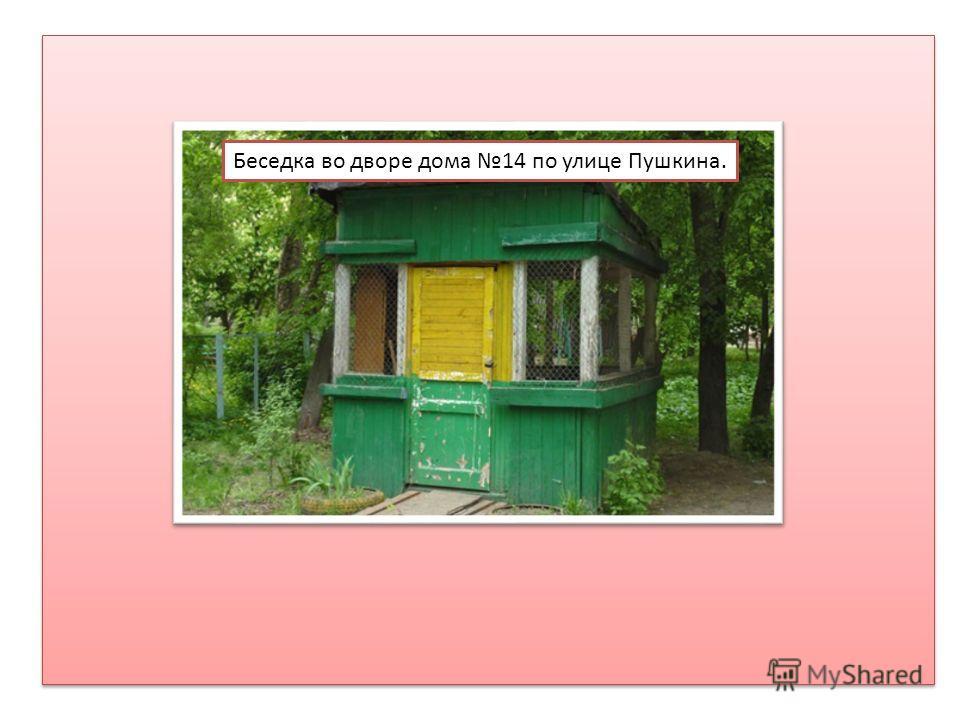 Беседка во дворе дома 14 по улице Пушкина.