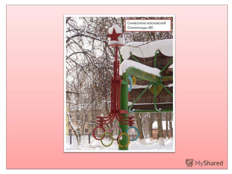 Символика московской Олимпиады-80.