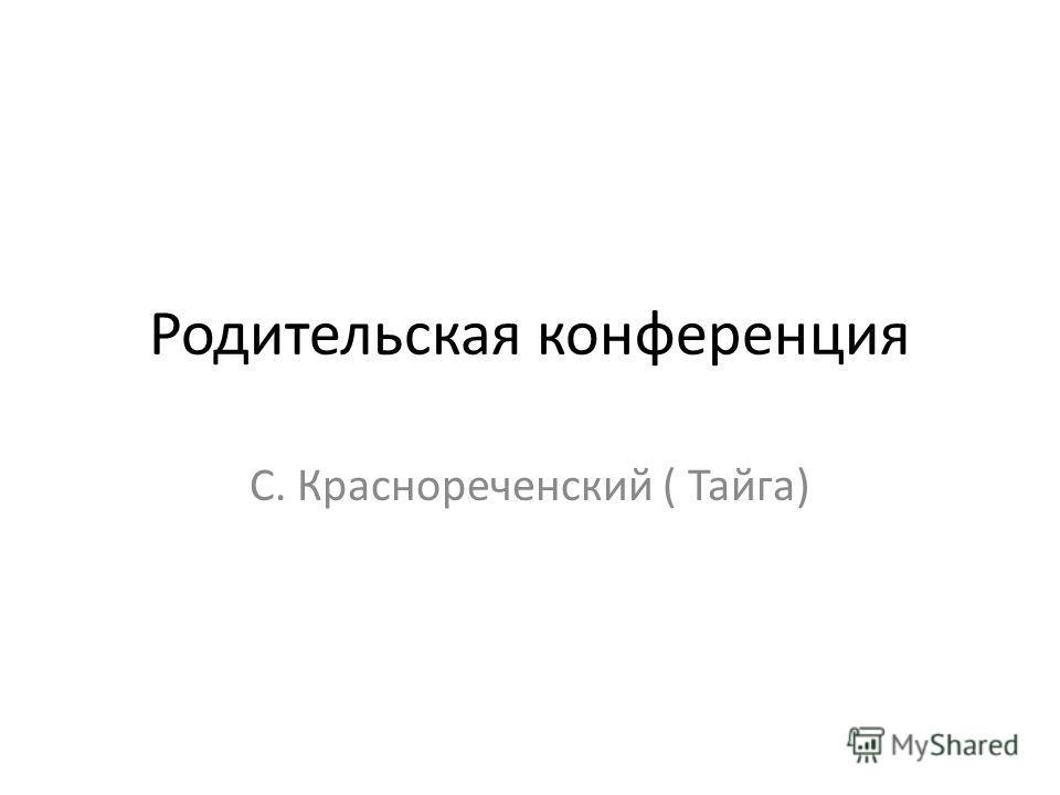 Родительская конференция С. Краснореченский ( Тайга)