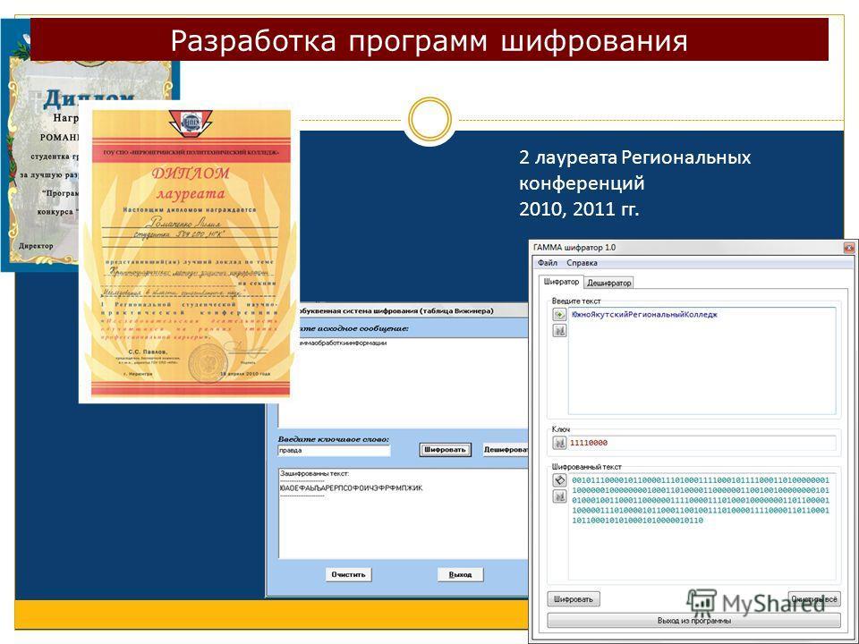 Разработка программ шифрования 2 лауреата Региональных конференций 2010, 2011 гг.