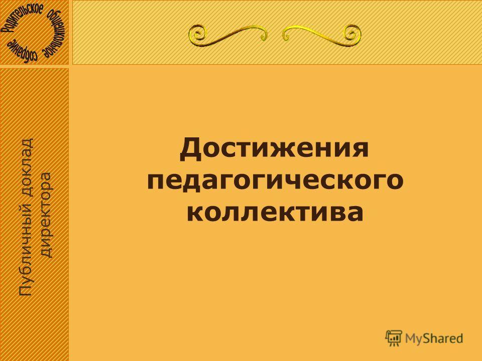 Публичный доклад директора Достижения педагогического коллектива