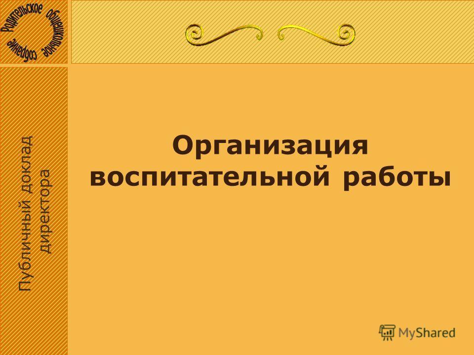 Публичный доклад директора Организация воспитательной работы