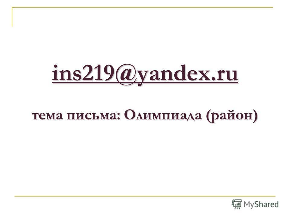 ins219@yandex.ru тема письма: Олимпиада (район)