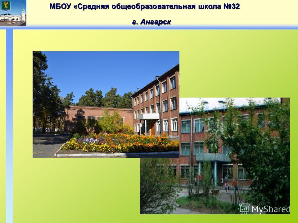 МБОУ «Средняя общеобразовательная школа 32 г. Ангарск