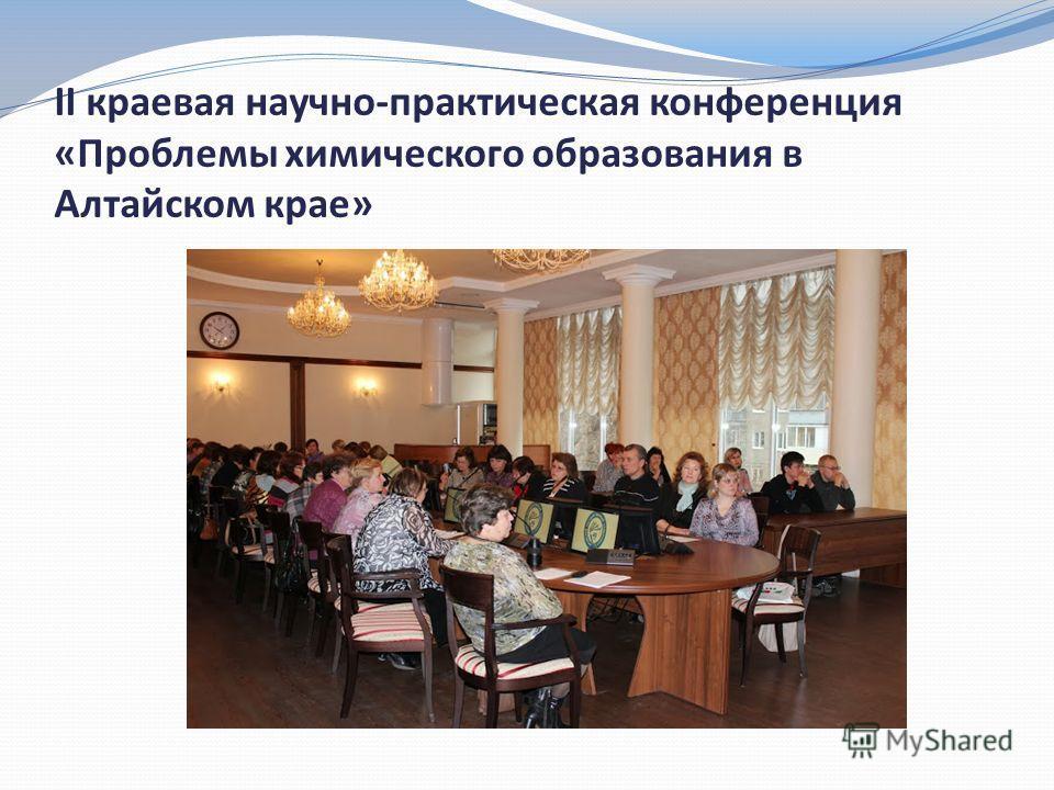 II краевая научно-практическая конференция «Проблемы химического образования в Алтайском крае»