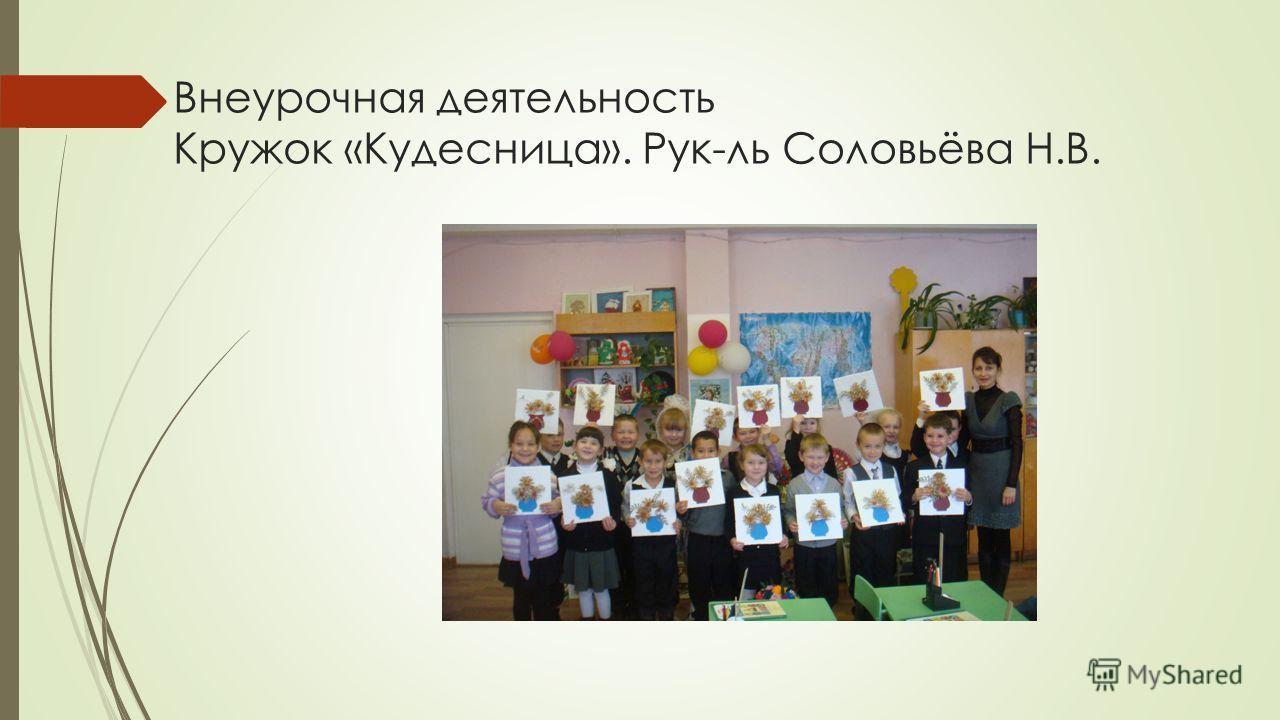 Внеурочная деятельность Кружок «Кудесница». Рук-ль Соловьёва Н.В.