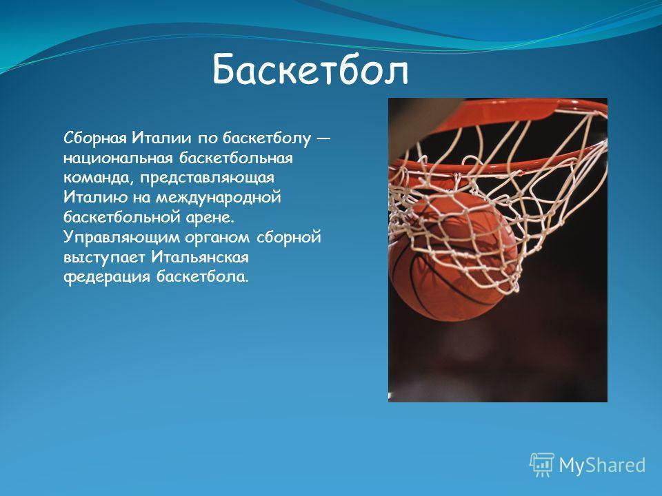 Баскетбол Сборная Италии по баскетболу национальная баскетбольная команда, представляющая Италию на международной баскетбольной арене. Управляющим органом сборной выступает Итальянская федерация баскетбола.