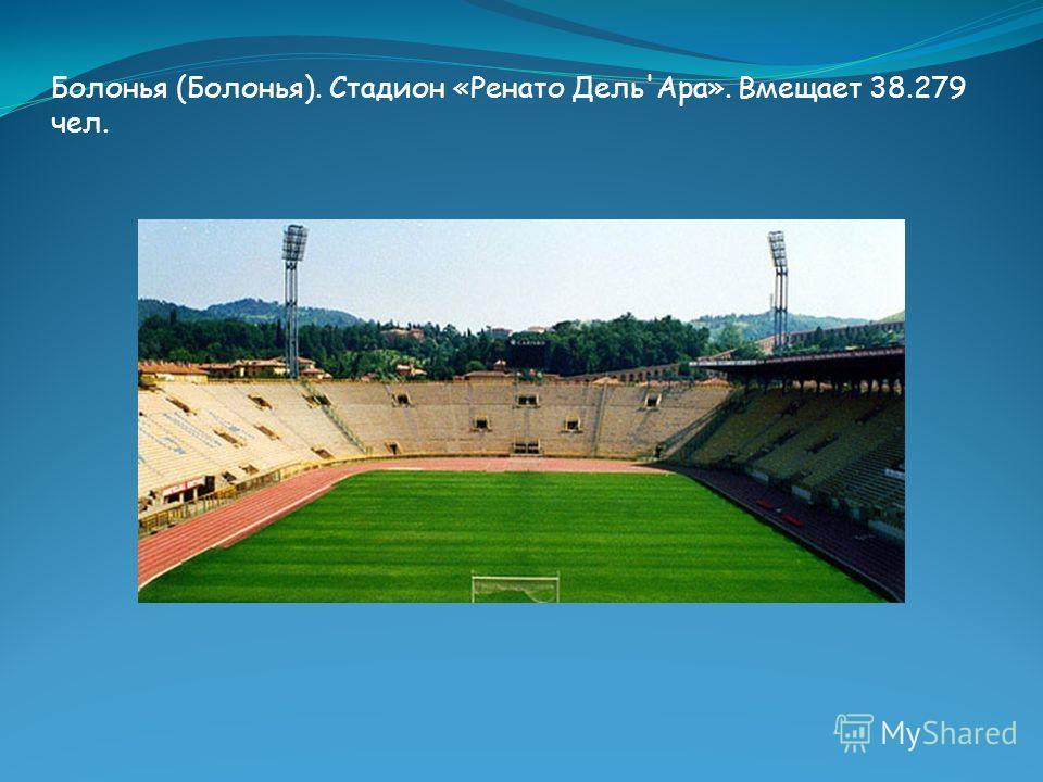 Болонья (Болонья). Стадион «Ренато Дель'Ара». Вмещает 38.279 чел.