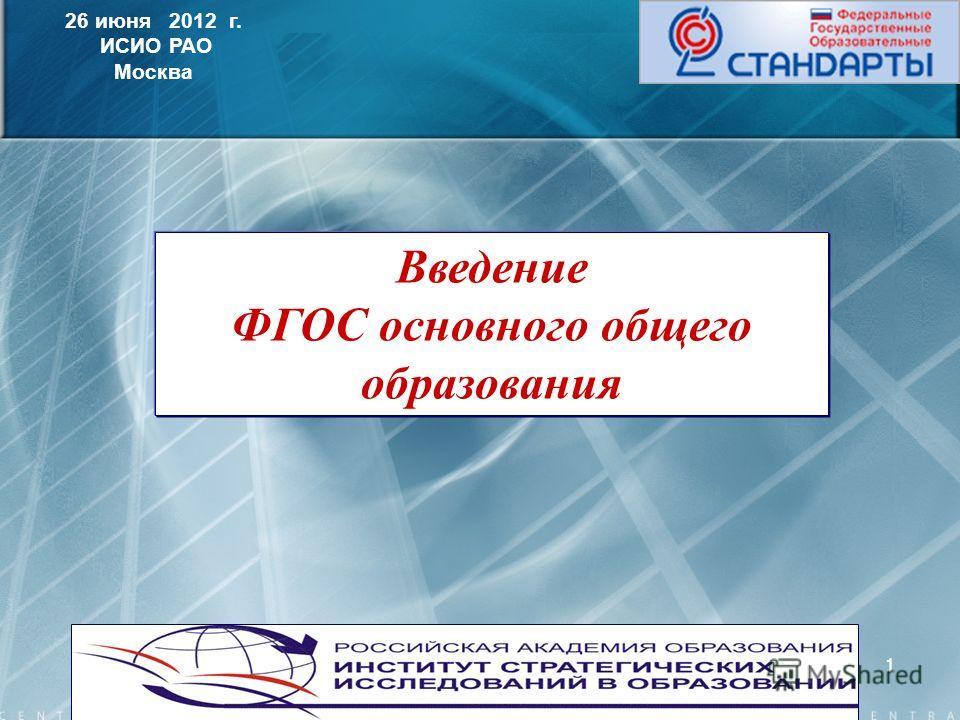 1 26 июня 2012 г. ИСИО РАО Москва Введение ФГОС основного общего образования