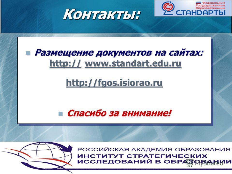59 Контакты: Размещение документов на сайтах: Размещение документов на сайтах: http:// www.standart.edu.ru http:// www.standart.edu.ruhttp://www.standart.edu.ruhttp://www.standart.edu.ru http://fgos.isiorao.ru Спасибо за внимание! Спасибо за внимание