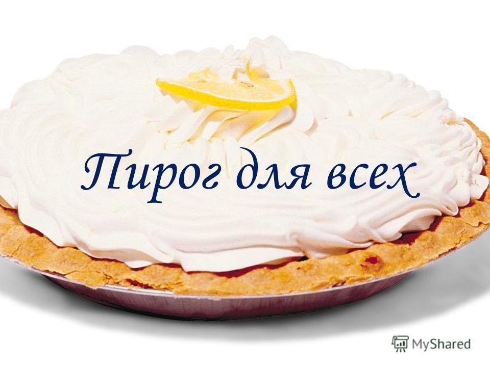 Пирог для всех