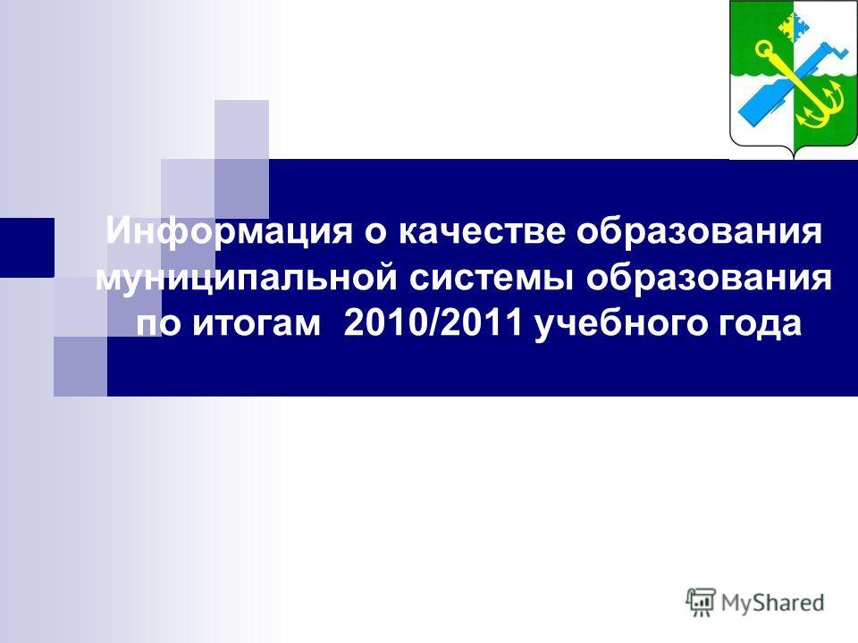 Информация о качестве образования муниципальной системы образования по итогам 2010/2011 учебного года