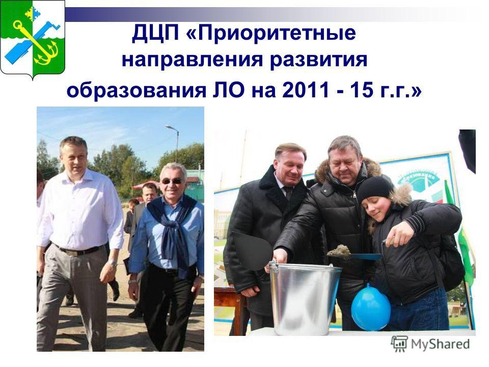 ДЦП «Приоритетные направления развития образования ЛО на 2011 - 15 г.г.»