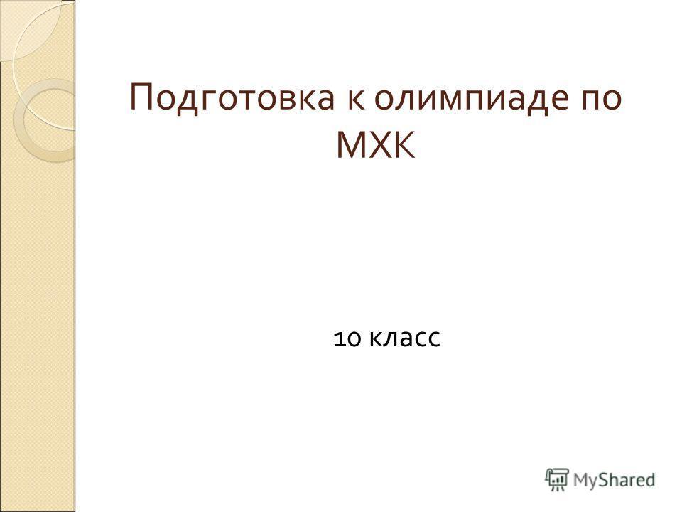 Подготовка к олимпиаде по МХК 10 класс