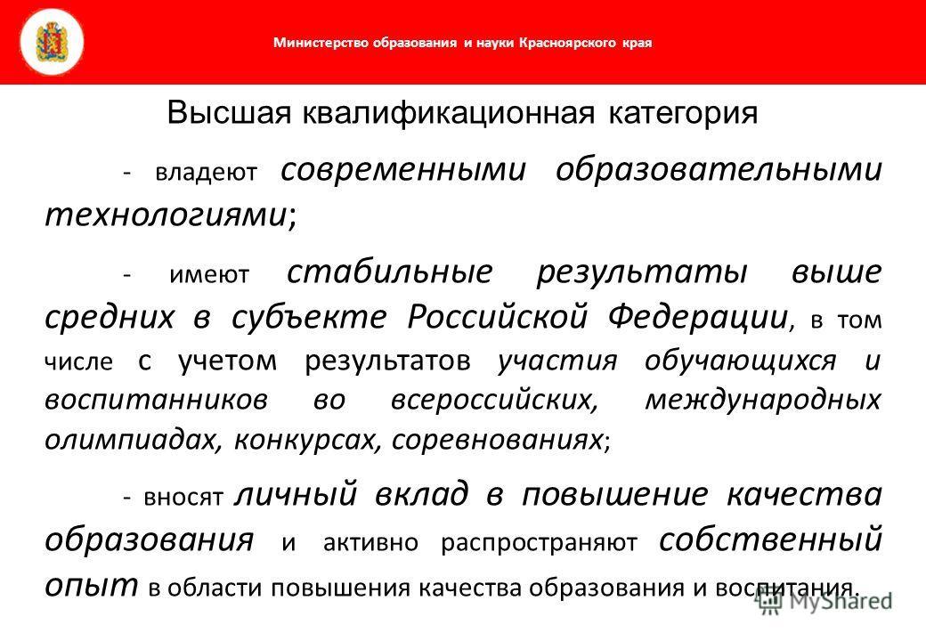 Министерство образования и науки Красноярского края - владеют современными образовательными технологиями; - имеют стабильные результаты выше средних в субъекте Российской Федерации, в том числе с учетом результатов участия обучающихся и воспитанников