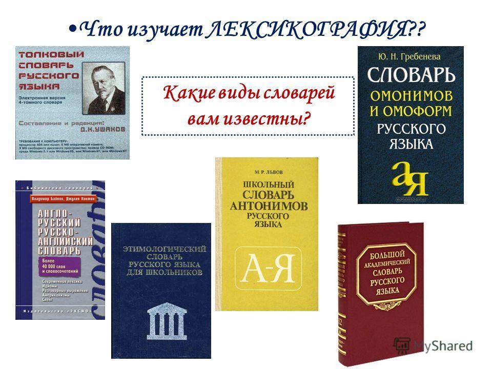 Что изучает ЛЕКСИКОГРАФИЯ?? Какие виды словарей вам известны?