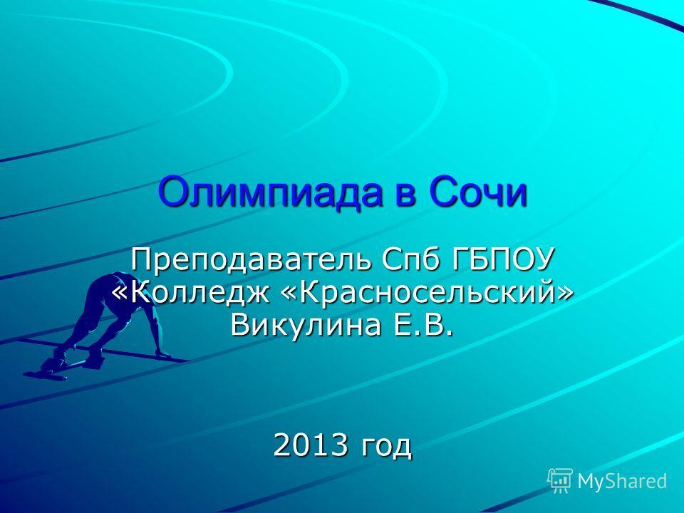 Олимпиада в Сочи Преподаватель Спб ГБПОУ «Колледж «Красносельский» Викулина Е.В. 2013 год