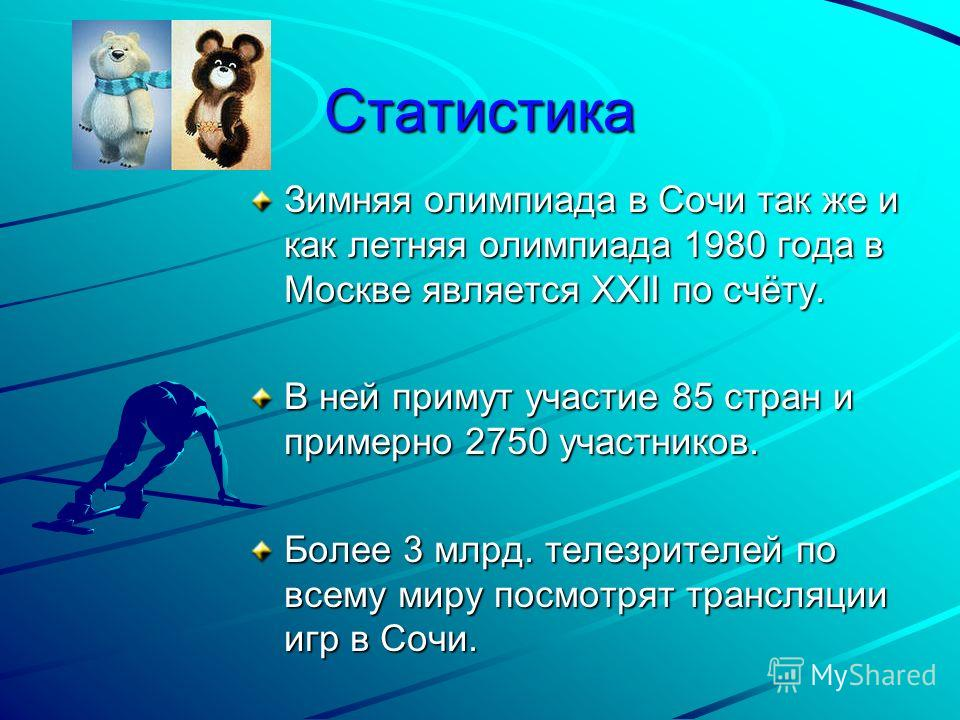 Статистика Зимняя олимпиада в Сочи так же и как летняя олимпиада 1980 года в Москве является XXII по счёту. В ней примут участие 85 стран и примерно 2750 участников. Более 3 млрд. телезрителей по всему миру посмотрят трансляции игр в Сочи.