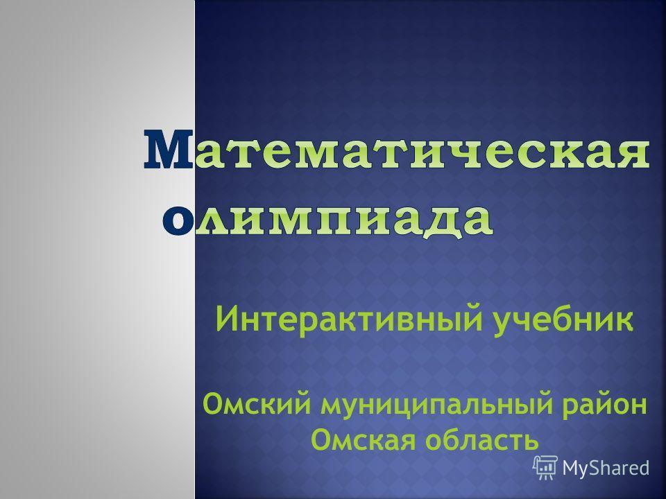Интерактивный учебник Омский муниципальный район Омская область