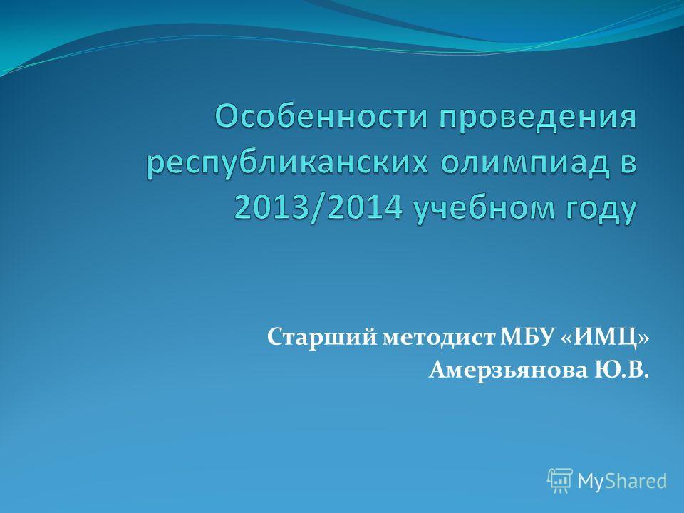 Старший методист МБУ «ИМЦ» Амерзьянова Ю.В.