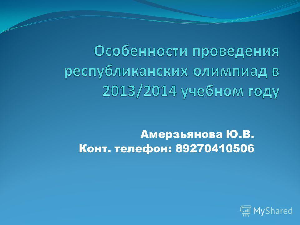 Амерзьянова Ю.В. Конт. телефон: 89270410506