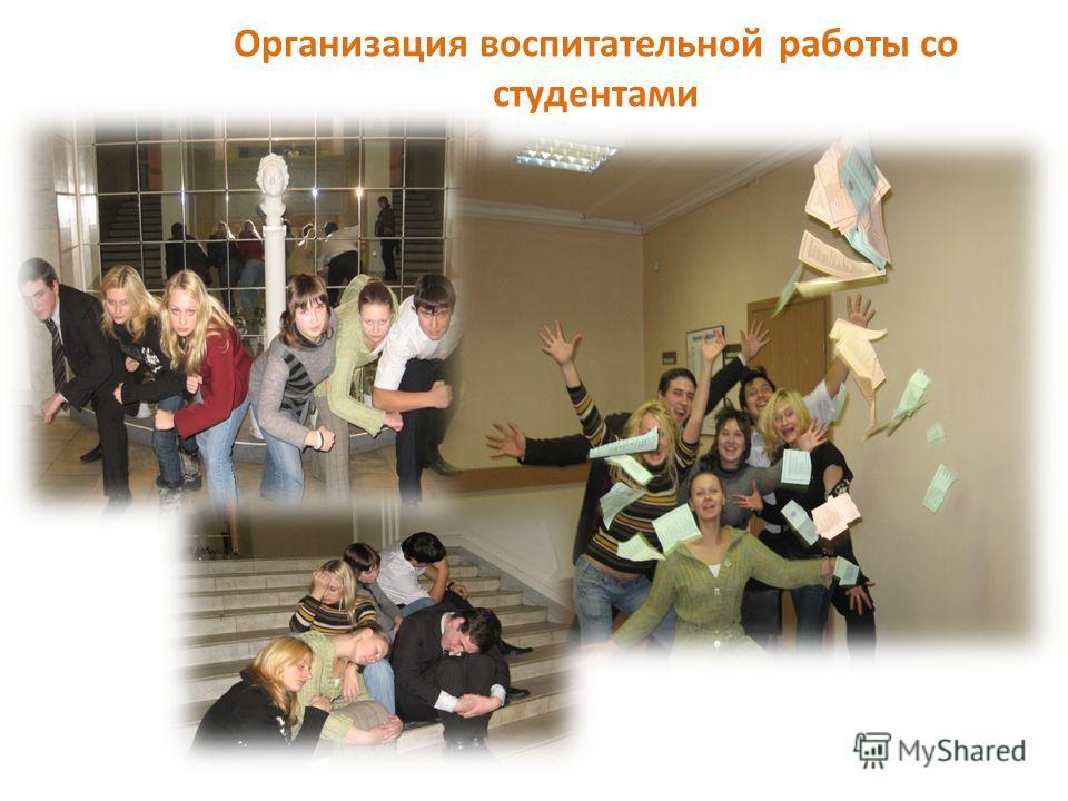 Организация воспитательной работы со студентами