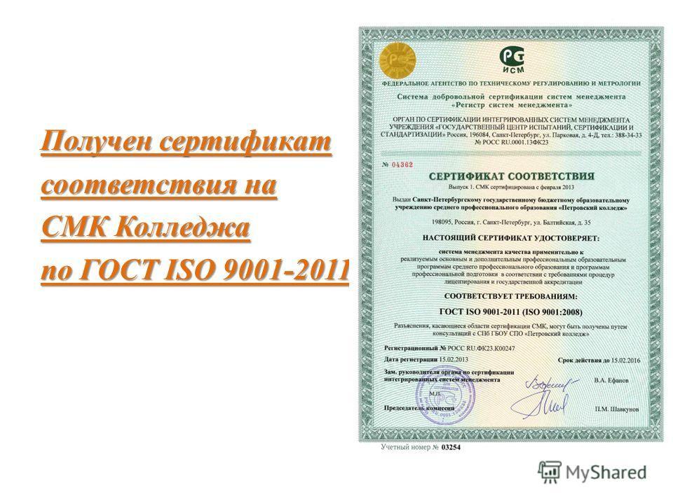 Получен сертификат соответствия на СМК Колледжа по ГОСТ ISO 9001-2011