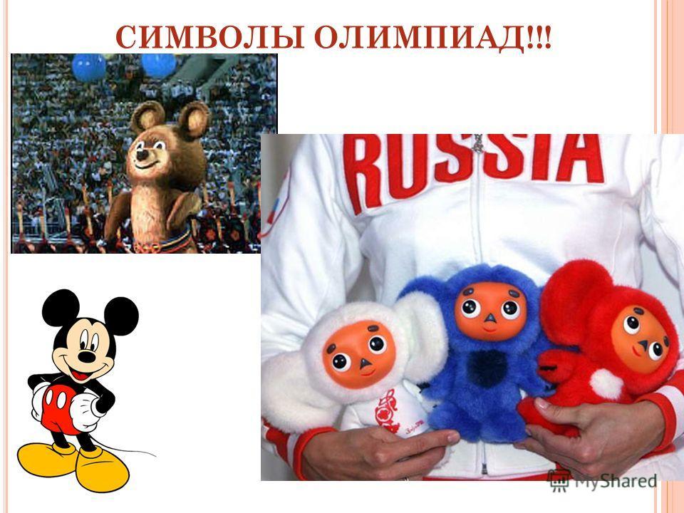 СИМВОЛЫ ОЛИМПИАД!!!