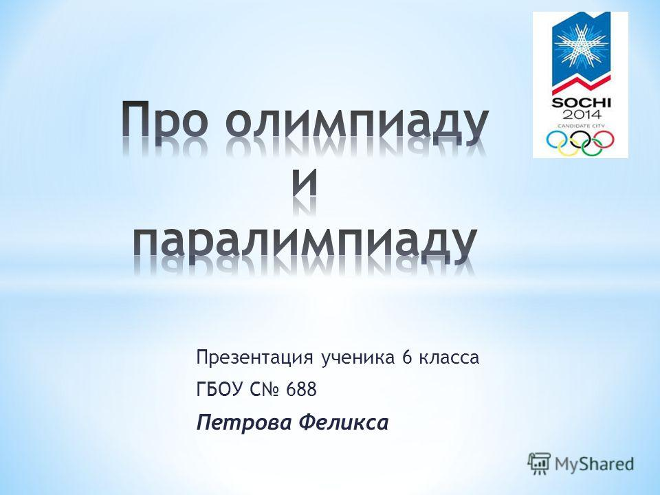 Презентация ученика 6 класса ГБОУ С 688 Петрова Феликса