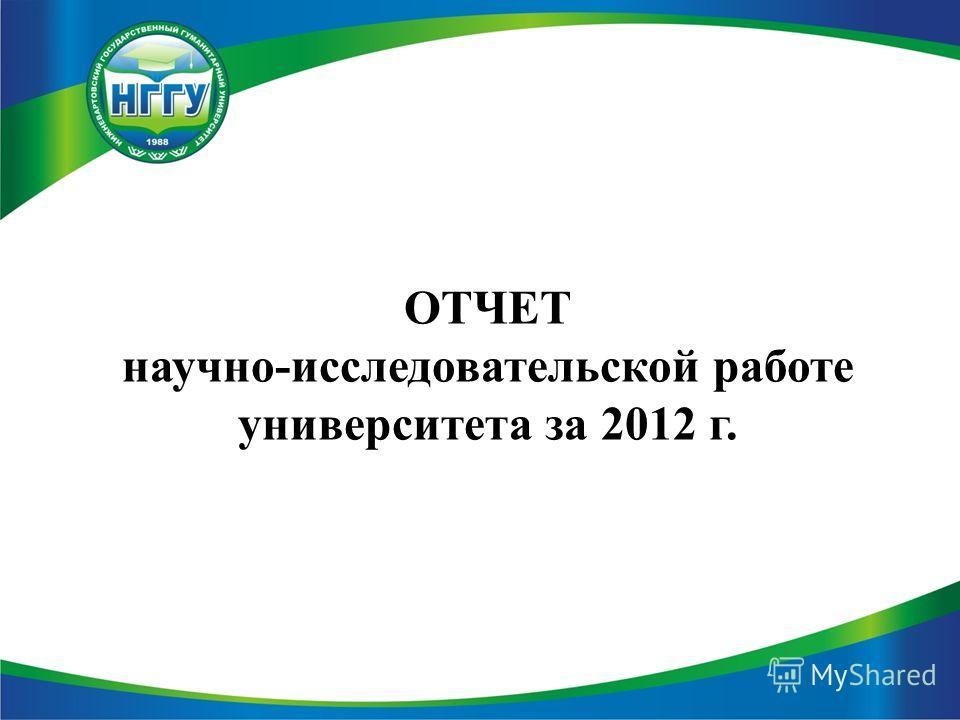 ОТЧЕТ научно-исследовательской работе университета за 2012 г.