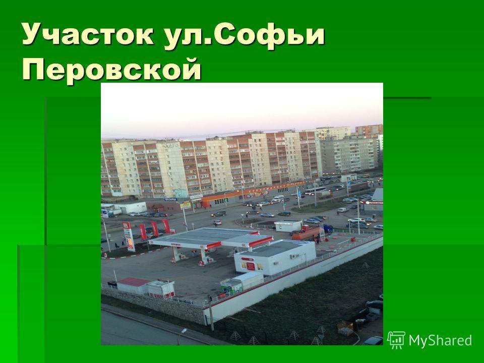 Участок ул.Софьи Перовской