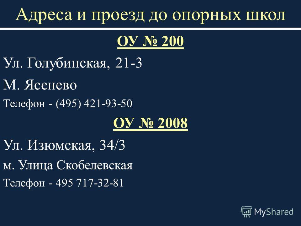 Электронная регистратура полоцкой детской поликлиники