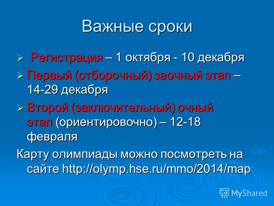 Важные сроки Регистрация – 1 октября - 10 декабря Регистрация – 1 октября - 10 декабря Первый (отборочный) заочный этап – 14-29 декабря Первый (отборочный) заочный этап – 14-29 декабря Второй (заключительный) очный этап (ориентировочно) – 12-18 февра