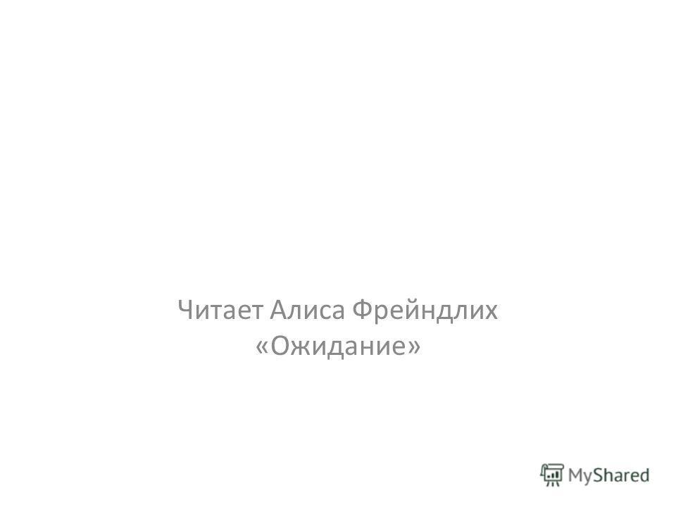 Читает Алиса Фрейндлих «Ожидание»