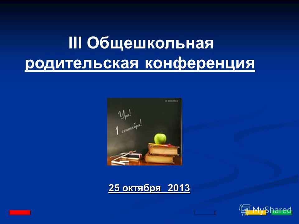 25 октября 2013 III Общешкольная родительская конференция