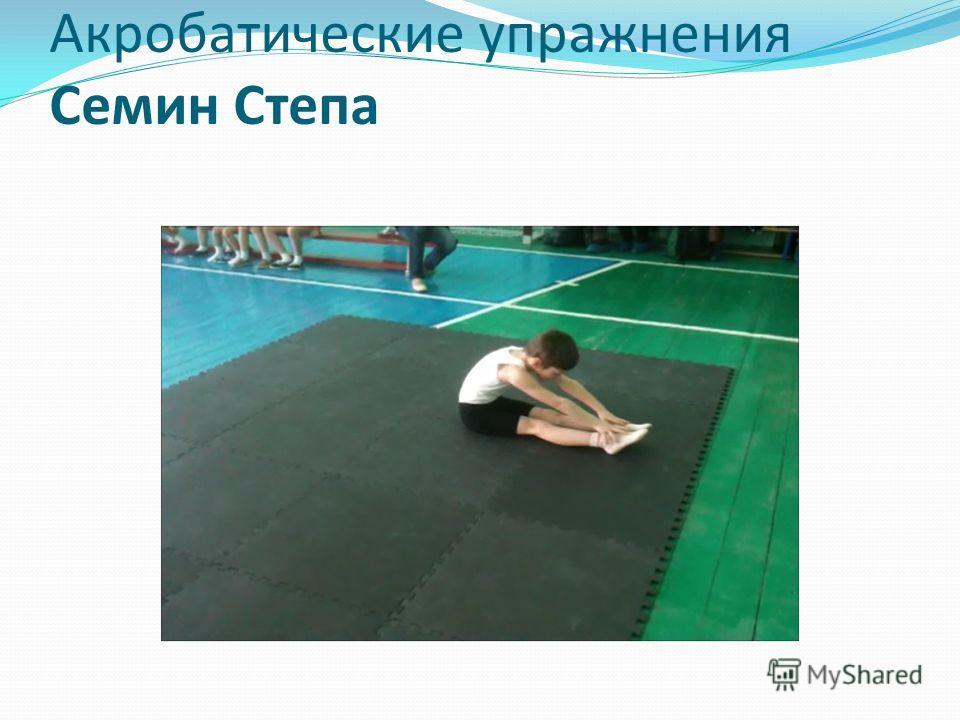 Акробатические упражнения Семин Степа