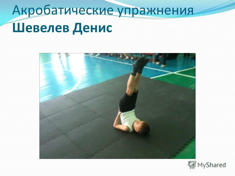 Акробатические упражнения Шевелев Денис